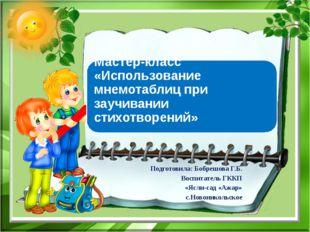 Подготовила: Бобрешова Г.Б. Воспитатель ГККП «Ясли-сад «Ажар» с.Новоникольское