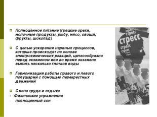Полноценное питание (грецкие орехи, молочные продукты, рыбу, мясо, овощи, фру
