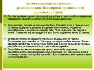 Антистрессовая релаксация  (рекомендована Всемирной организацией здравоохра