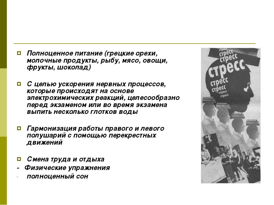 Полноценное питание (грецкие орехи, молочные продукты, рыбу, мясо, овощи, фру...