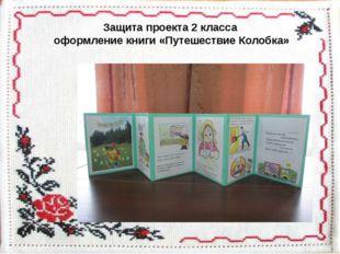 Защита проекта 2 класса оформление книги «Путешествие Колобка»
