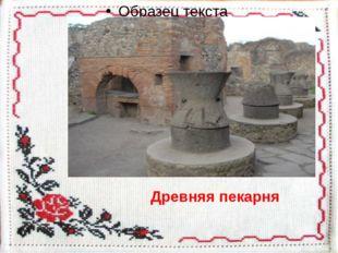 Древняя пекарня