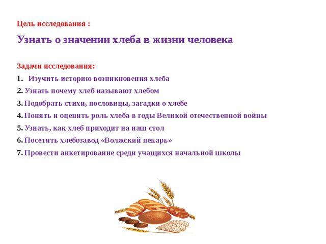 Цель исследования : Узнать о значении хлеба в жизни человека Задачи исследова...