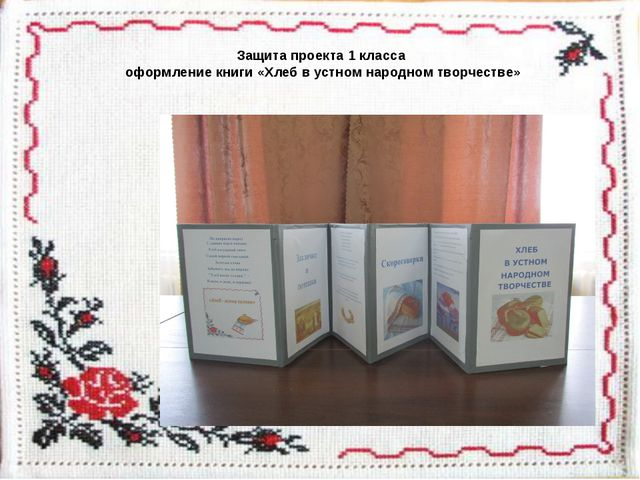 Защита проекта 1 класса оформление книги «Хлеб в устном народном творчестве»