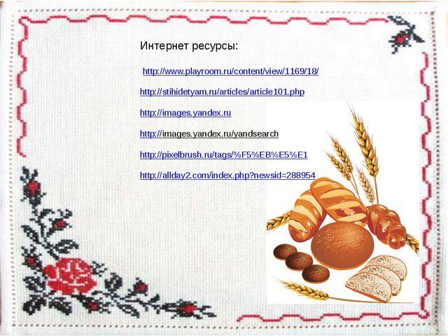 Интернет ресурсы: http://www.playroom.ru/content/view/1169/18/ http://stihide...