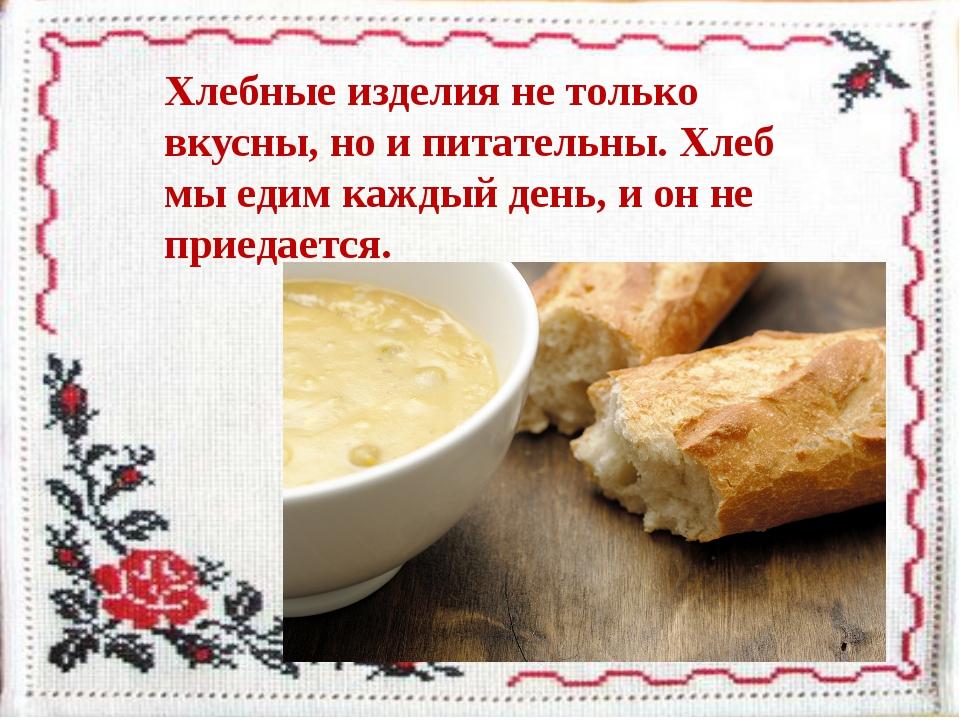 Хлебные изделия не только вкусны, но и питательны. Хлеб мы едим каждый день,...