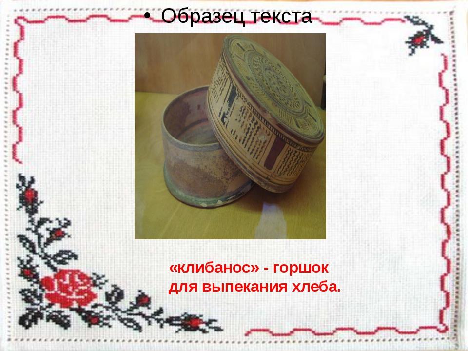 «клибанос» - горшок для выпекания хлеба.