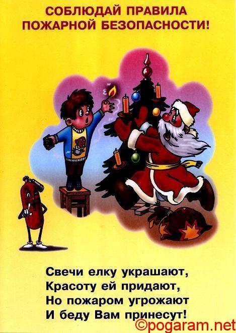 Svechi_yolku_ukrashayut_i_bedu_Vam_prinesut..jpg