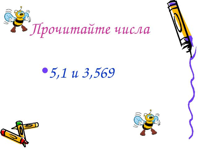 Прочитайте числа 5,1 и 3,569