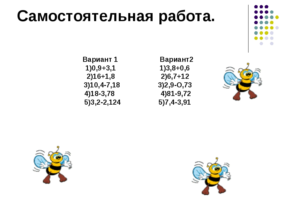 Вариант 1 Вариант2 1)0,9+3,1 1)3,8+0,6 2)16+1,8 2)6,7+12 3)10,4-7,18 3)2,9-О,...