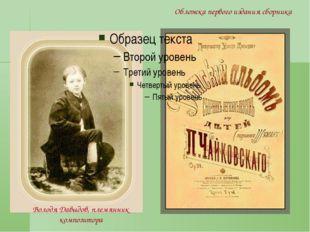 Володя Давыдов, племянник композитора Обложка первого издания сборника