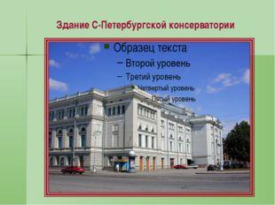 Здание С-Петербургской консерватории