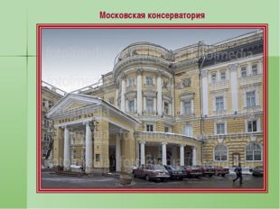 Московская консерватория