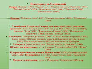 """Некоторые из Сочинений. Оперы: """"Воевода"""" (1869), """"Ундина"""" (соч. 1869, уничто"""
