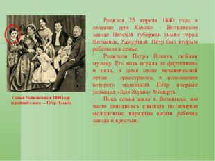 Семья Чайковских в 1848 году (крайний слева— Пётр Ильич) Родился 25 апреля