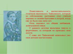 Понятливость и впечатлительность отличали маленького Чайковского, который п