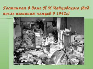 Гостинная в доме П.И.Чайковского (вид после изгнания немцев в 1942г)