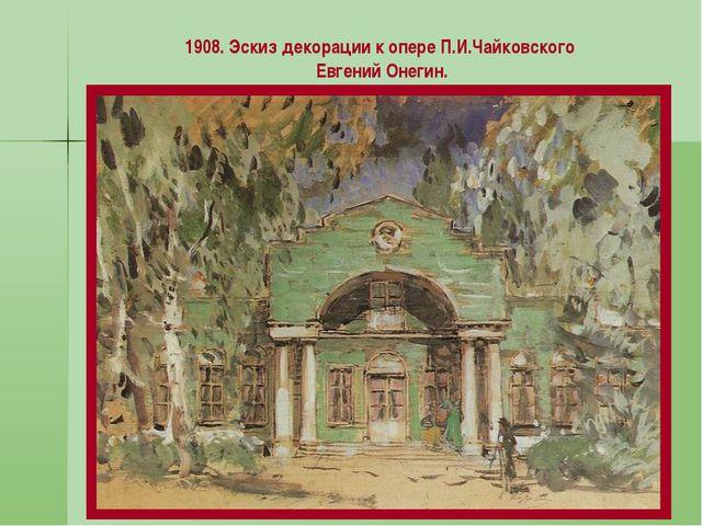 1908. Эскиз декорации к опере П.И.Чайковского Евгений Онегин.
