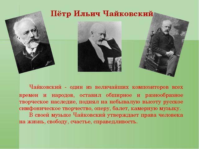 Пётр Ильич Чайковский Чайковский - один из величайших композиторов всех вре...