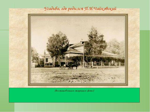 Усадьба, где родился П.И.Чайковский (восстановленное старинное фото)
