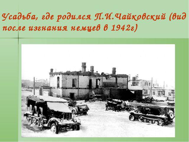 Усадьба, где родился П.И.Чайковский (вид после изгнания немцев в 1942г)