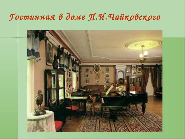 Гостинная в доме П.И.Чайковского
