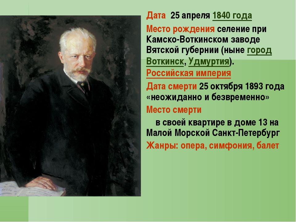 Дата 25 апреля 1840 года Месторождения селение при Камско-Воткинском завод...