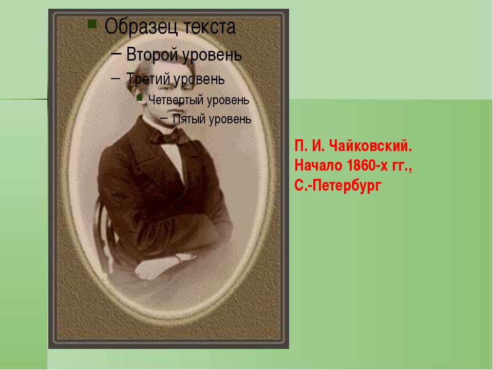 П. И. Чайковский. Начало 1860-х гг., С.-Петербург