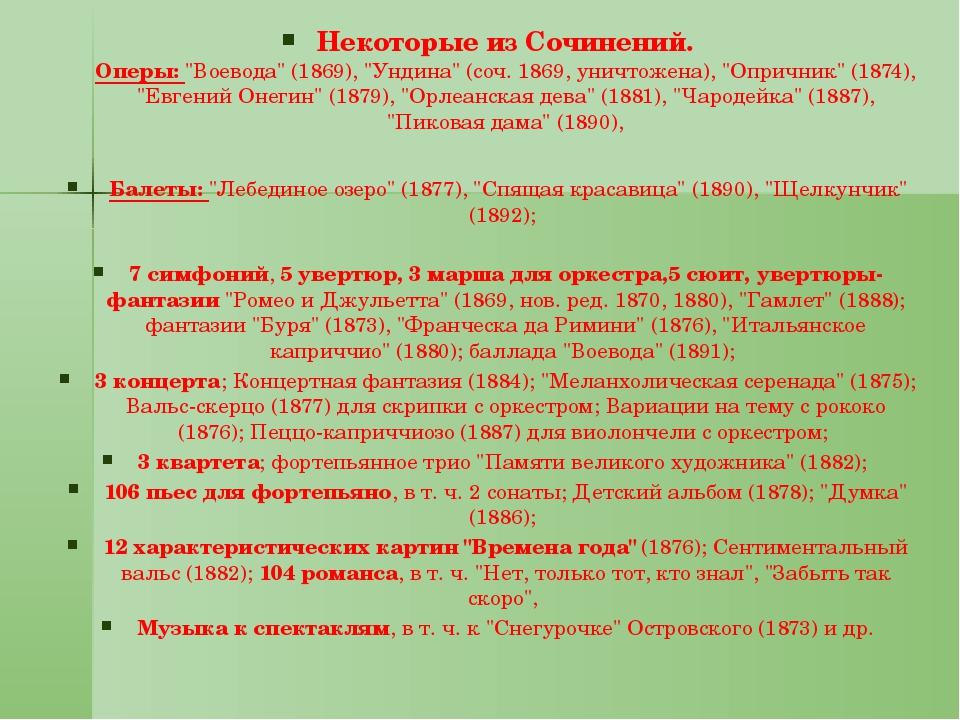 """Некоторые из Сочинений. Оперы: """"Воевода"""" (1869), """"Ундина"""" (соч. 1869, уничто..."""