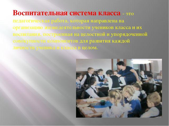 Воспитательная система класса - это педагогическая работа, которая направлена...