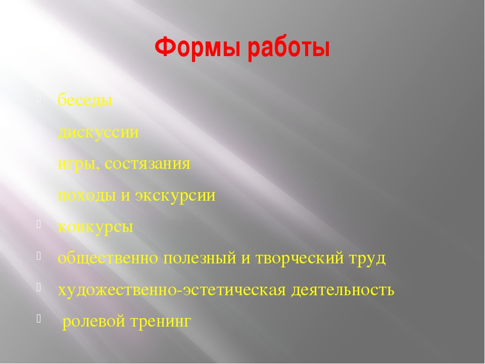 Формы работы беседы дискуссии игры, состязания походы и экскурсии конкурсы об...