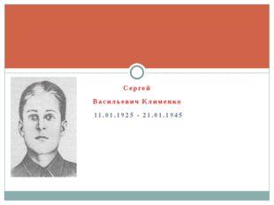 Сергей Васильевич Клименко 11.01.1925 - 21.01.1945