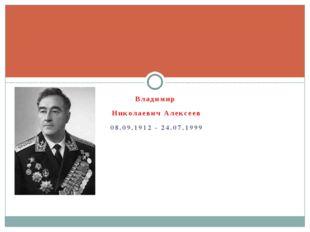 Владимир Николаевич Алексеев 08.09.1912 - 24.07.1999