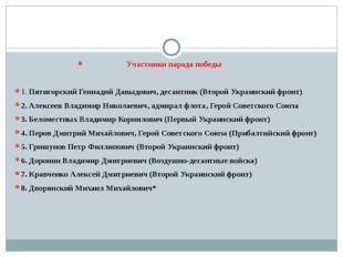 Участники парада победы  1. Пятигорский Геннадий Давыдович, десантник (Втор