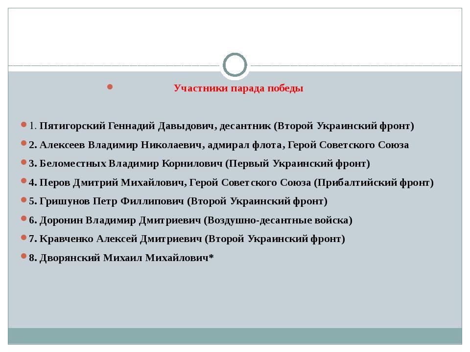 Участники парада победы  1. Пятигорский Геннадий Давыдович, десантник (Втор...