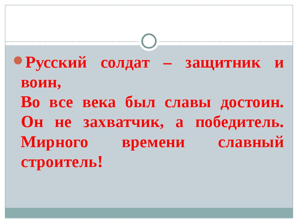 Русский солдат – защитник и воин, Во все века был славы достоин. Он не захва...