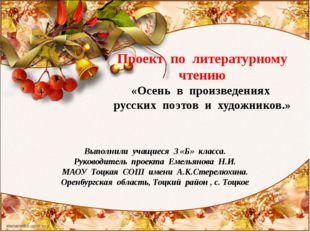 Проект по литературному чтению «Осень в произведениях русских поэтов и худож