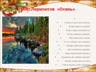 М.Ю.Лермонтов «Осень»  Листья в поле пожелтели, И кружатся и летят; Лишь в б