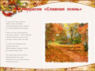 Н.А.Некрасов «Славная осень»  Славная осень! Здоровый, ядреный Воздух усталы