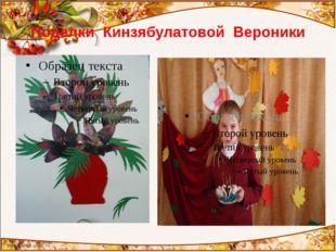 Поделки Кинзябулатовой Вероники