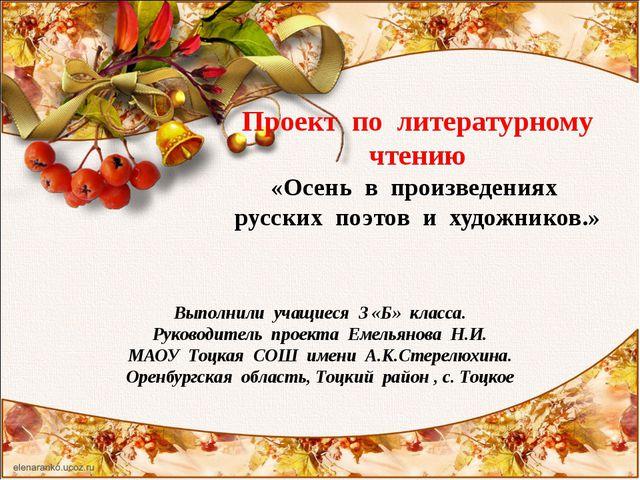 Проект по литературному чтению «Осень в произведениях русских поэтов и худож...