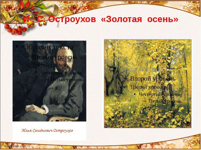 И . С. Остроухов «Золотая осень»