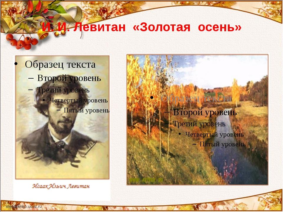 И. И. Левитан «Золотая осень»