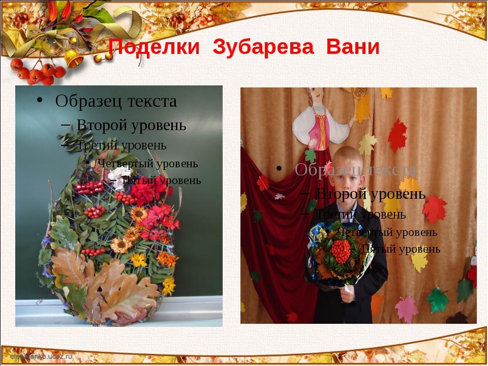 Поделки Зубарева Вани