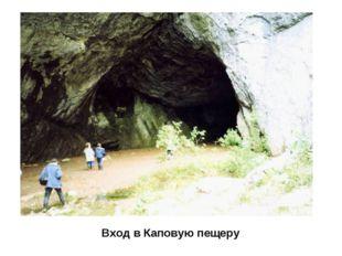 Вход в Каповую пещеру