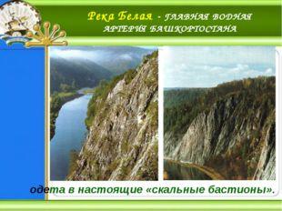 Река Белая - ГЛАВНАЯ ВОДНАЯ АРТЕРИЯ БАШКОРТОСТАНА одета в настоящие «скальные