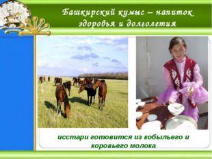 Башкирский кумыс – напиток здоровья и долголетия исстари готовится из кобылье