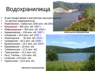 Водохранилища В настоящее время в республике эксплуатируются 14 крупных водох
