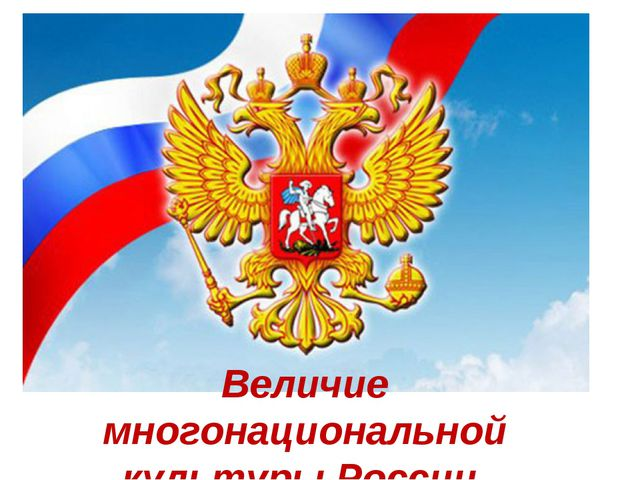 Величие многонациональной культуры России.