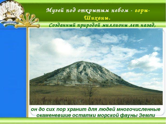 Музей под открытым небом - горы- Шиханы. он до сих пор хранит для людей много...